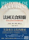 法國美食精髓:藍帶美食與米其林榮耀的源流