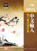 中文輸入實力養成暨評量2011年版
