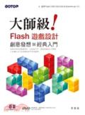 大師級!Flash遊戲設計創意發想與經典入門