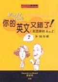 你的英文又錯了!:英語辨析A to Z