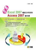 整合Excel 2007樞紐分析表與Access2007資料庫