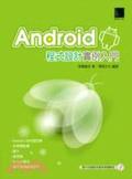 Android程式設計實例入門