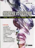 網頁程式設計師:HTML.JavaScript.CSS.XHTML.AJAX