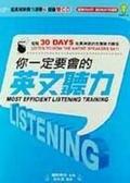 你一定要會的英文聽力