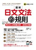 圖解日文文法的規則:用日本人的思維活學、活用日本語