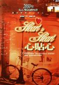 Heart to Heart心貼心