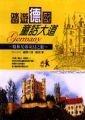 踏遊德國童話大道:格林兄弟奇幻之旅