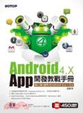 Android 4.X App開發教戰手冊