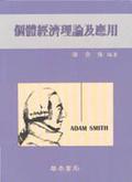 個體經濟理論及應用