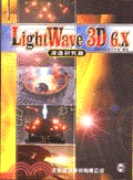 LightWave 3D 6.X:深造研究篇
