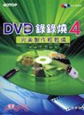 DVD錄錄燒4:完美製作輕鬆燒