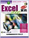 Excel 2000中文版實務