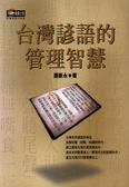 台灣諺語的管理智慧