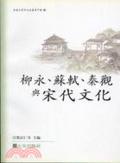 柳永丶蘇軾丶秦觀與宋代文化