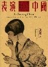 表演中國:女明星-表演文化-視覺政治-1910-1945:actresses- performance culture- visual politics-1910-1945