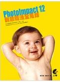 PhotoImpact 12創意魔法全蒐錄
