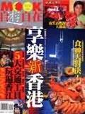 享樂新香港