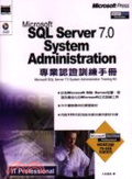 Microsoft SQL Server 7.0 System Administration專業認證訓練手