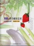 品質是符合顧客需求:農業品質管理講師手冊
