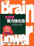 Brainpower:主管通:腦力強化篇