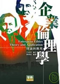 企業倫理學:理論與應用:theory and application