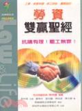 勞資雙贏聖經:工會、勞資爭議、勞工訴訟、團體協約
