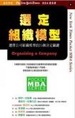 選定組織模型:選擇公司組織模型的25個決定關鍵