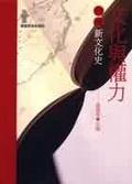 文化與權力:台灣新文化史
