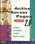 Active Server Pages(ASP)2.0網頁設計手冊
