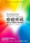 療癒密碼:探萬病之源-見證遍布五大洲的自癒療法