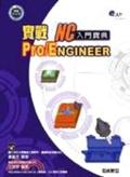 實戰Pro/ENGINEER:NC入門寶典