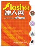 Flash 8達人秀:ActionScript創作大集合