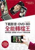 下載影音.DVD.BD全能轉檔王:橫跨電腦.遊樂器.iPhone.手機各設備