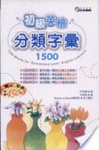 初級英檢分類字彙1500