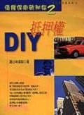 抵押權DIY:債權保衛戰秘招2