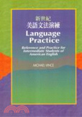 新世紀美語文法演練:reference and practice for intermediate students of American English