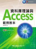 資料庫理論與Access範例教本