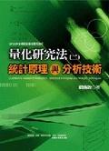 量化研究法:SPSS中文視窗版操作實務詳析