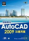 AutoCAD 2009特訓教材:3D應用篇