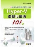 Hyper-V虛擬化技術101問:最小支出-最大獲利のIT部門生存之道