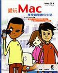 愛玩MAC:享受蘋果數位生活