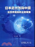 日本近代性與中國:在世界現身的主體策略