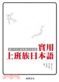 實用上班族日本語:使いやすい会社員の日本語