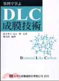 DLC成膜技術