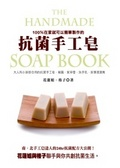 100%在家就可以簡單製作的抗菌手工皂:大人和小孩都合用的抗菌手工皂.噴霧.紫草膏.洗手乳.家事清潔劑