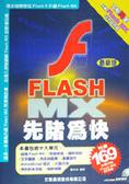 Flash MX5先睹為快