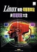 Linux網路伺服器架站與管理實務大全