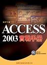 Access 2003實戰手冊
