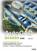 AutoCAD建築製圖實務 .基礎篇