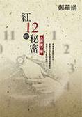 紅12的秘密:古時間之戀